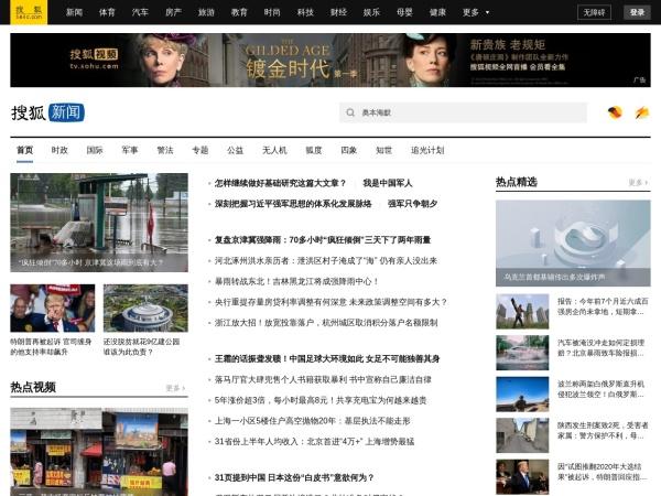 news.sohu.com的网站截图