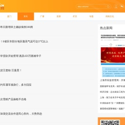 新闻_厦门广电网
