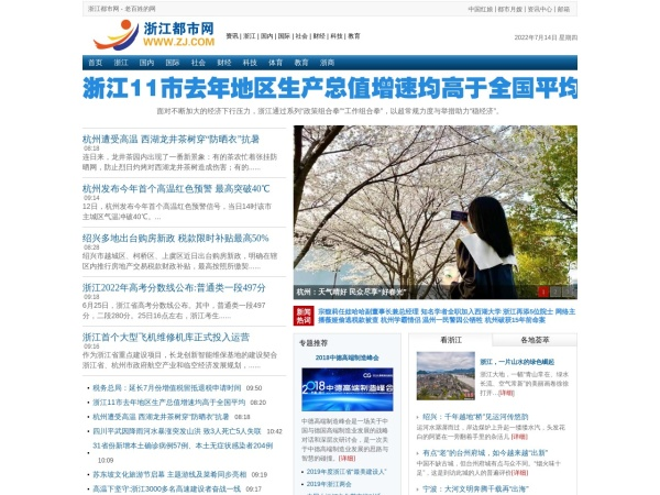 浙江新闻网