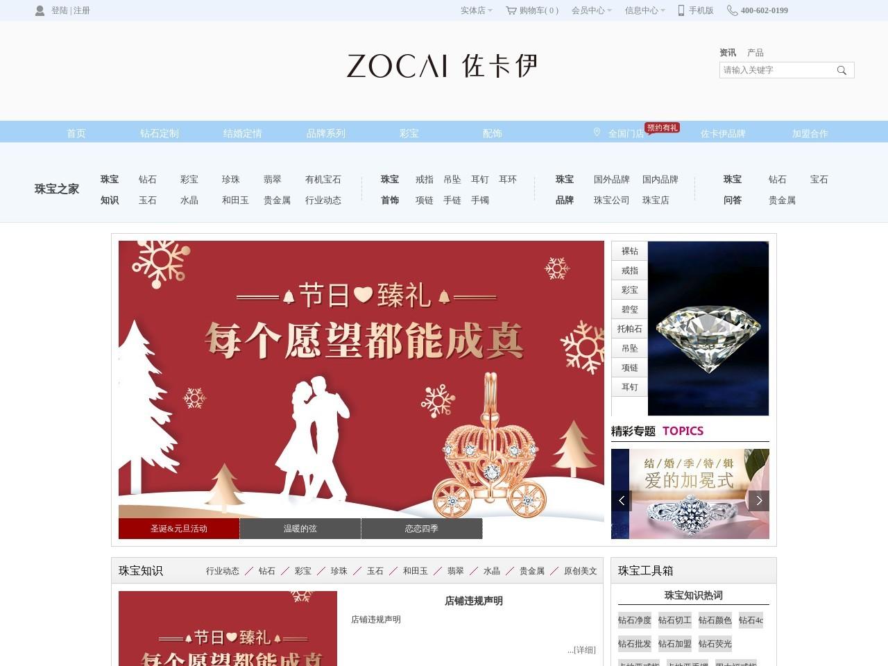 珠宝资讯网_佐卡伊