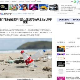 可口可乐被指塑料污染之王 肥宅快乐水如此罪孽深重_业界资讯-中关村在线