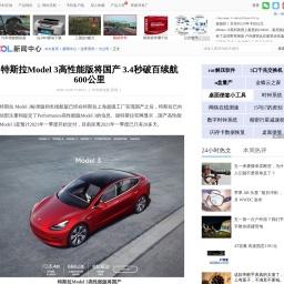 特斯拉Model 3高性能版将国产 3.4秒破百续航600公里_业界资讯-中关村在线