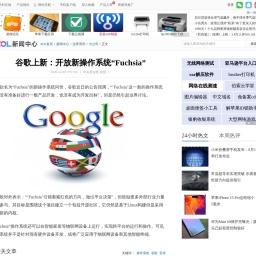 """谷歌上新:开放新操作系统""""Fuchsia""""_业界资讯-中关村在线"""