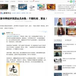 新华网锐评美团会员杀熟:不顾吃相,要改!_业界资讯-中关村在线