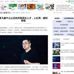 蒋凡被中止认定杭州高层次人才,人社局:接到举报_业界资讯-中关村在线