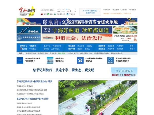 宁海新闻网