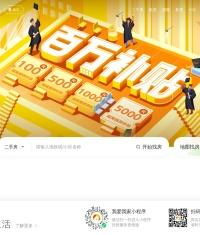 南京我爱我家房产信息网