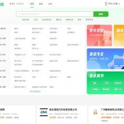 【南京赶集网】-免费发布信息-南京分类信息门户