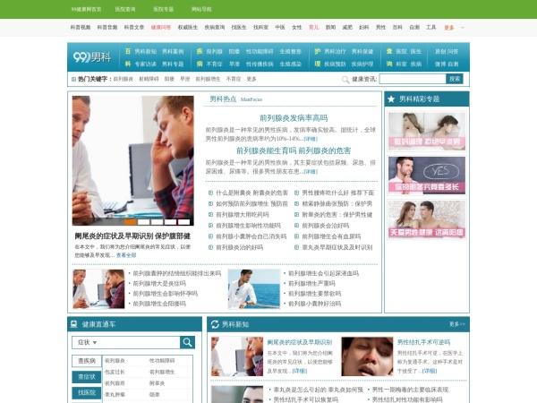 99健康网男科频道