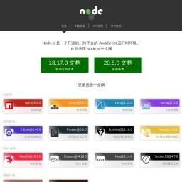 Node.js 中文网