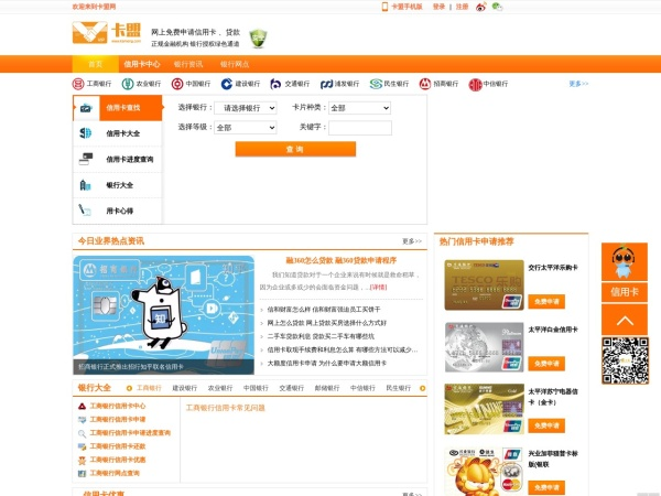 卡盟中国农业银行信用卡中心