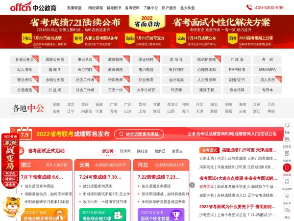 offcn.com的网站截图