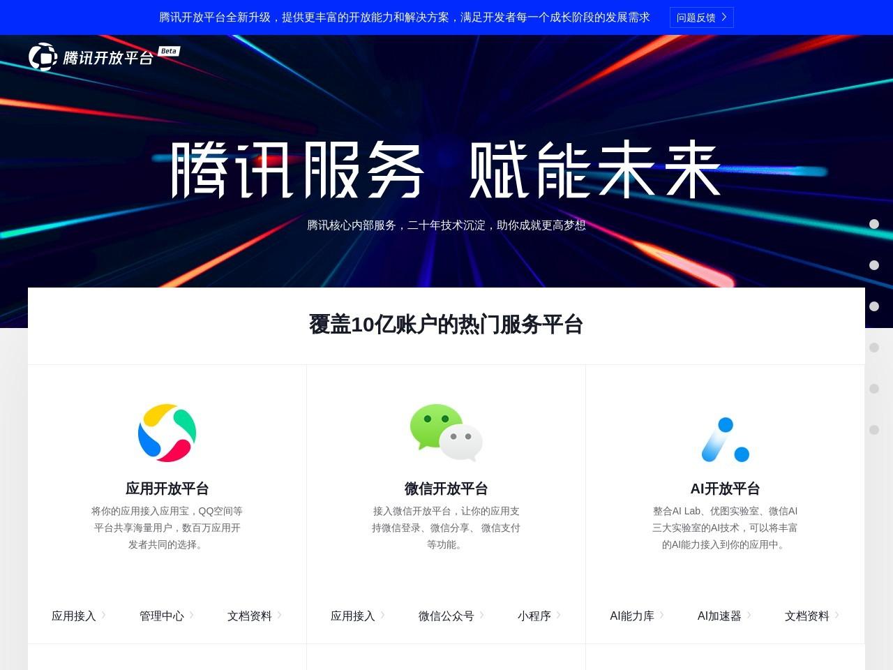 騰訊開放平臺截圖