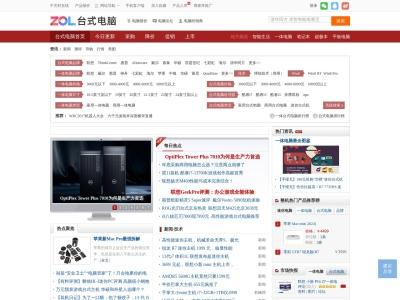 中关村台式电脑频道