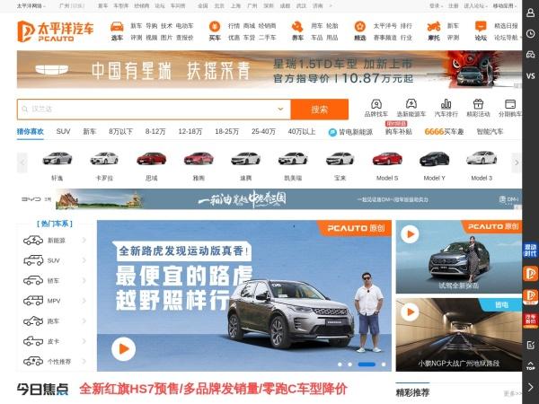 pcauto.com.cn的网站截图