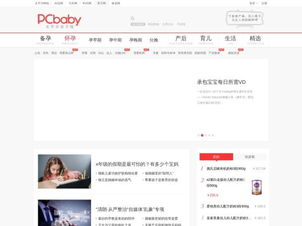 pcbaby.com.cn的网站截图