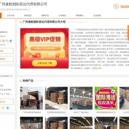 【海运空运_家具家电_机械设备_货物出口东南亚】-广州威宁货运代理有限公司