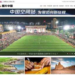 图片中国_中国网