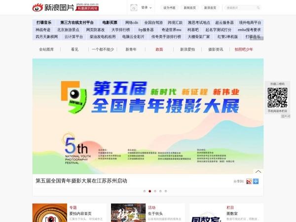 photo.sina.com.cn的网站截图