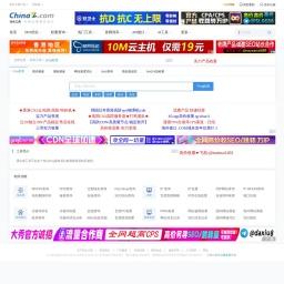 多个地点Ping服务器,网站测速 - 站长工具