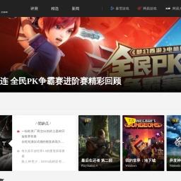网易游戏_游戏内容社区