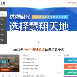 北京慧翔天地首页-PMP认证-PMP考试培训费用-PMP证书含金量-项目管理师