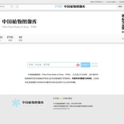 PPBC中国植物图像库——最大的植物分类图片库