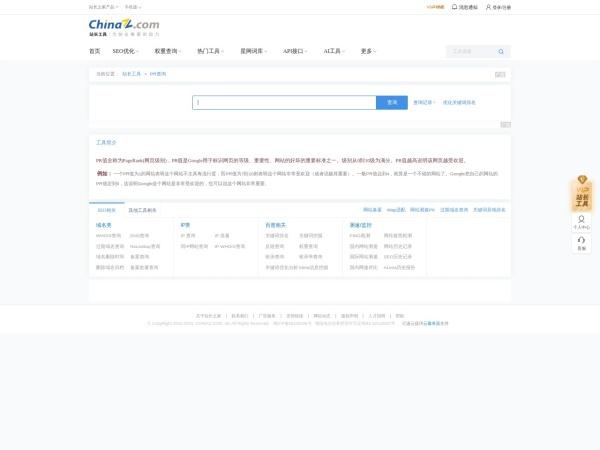 pr.chinaz.com的网站截图
