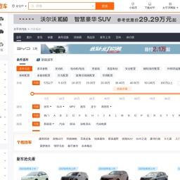 【汽车报价】汽车最新报价_汽车价格查询_太平洋汽车网