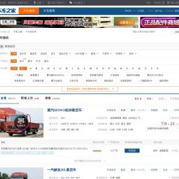 【卡车报价库】2021新款卡车价格及图片大全