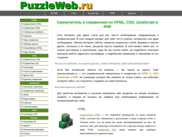 puzzleweb.ru website skærmbillede Самоучитель, справочник html, css, javascript и php