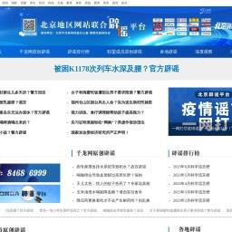 北京地区网站联合辟谣平台--千龙网·中国首都网