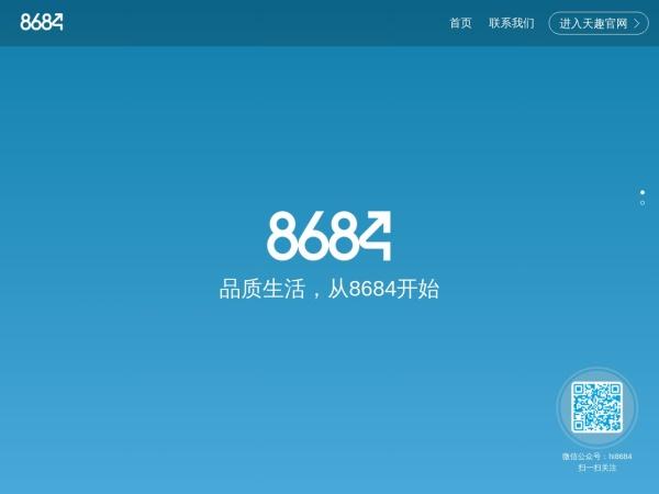 8684全国生活互动信息