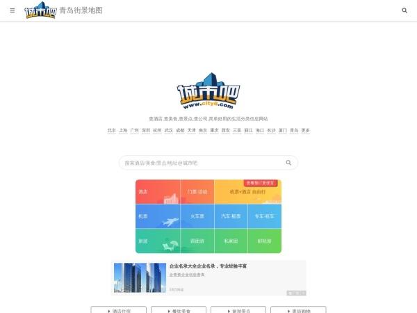 青岛城市吧街景地图