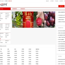 【黔南顺企网】-黔南厂家免费发布供求信息-黔南企业网