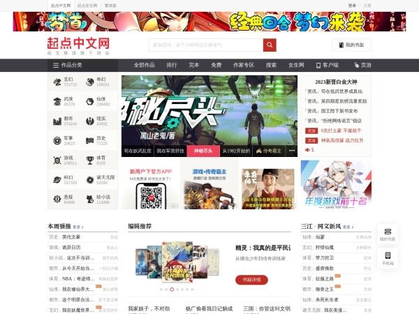 qidian.com的网站截图