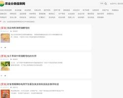 农业分类信息网