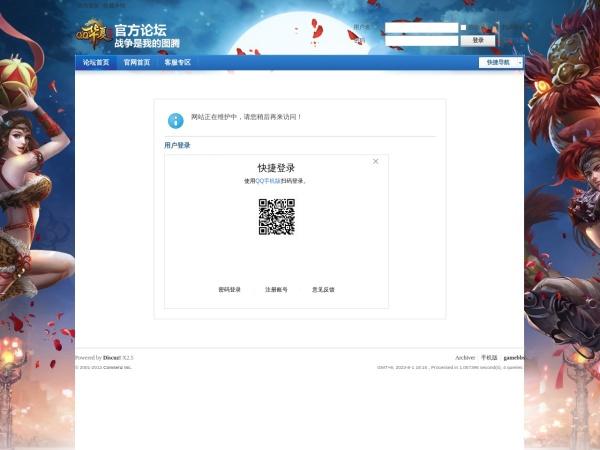《QQ华夏》官方论坛