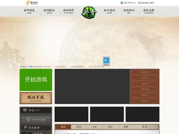 QQ水浒官方网站