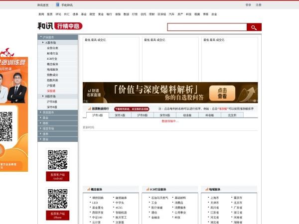 quote.hexun.com的网站截图
