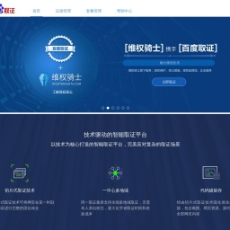 百度取证   一站式电子数据取证/公证服务平台