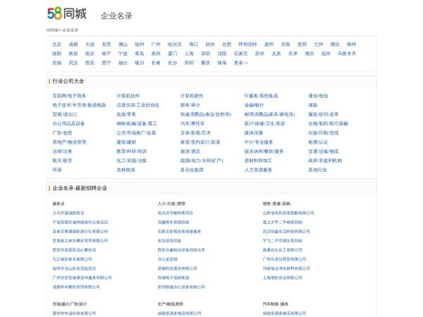 qy.58.com的网站截图