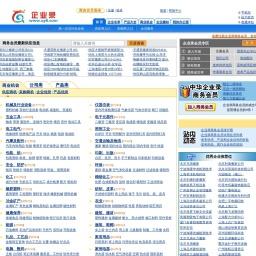 企业录(www.qy6.com)-公司信息发布,网上买卖交易门户