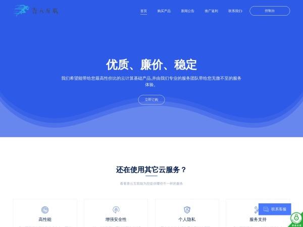 qyidc.net的网站截图