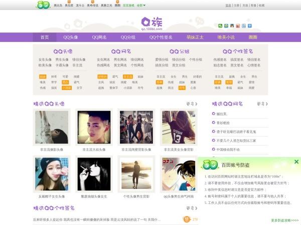 qz.100bt.com的网站截图
