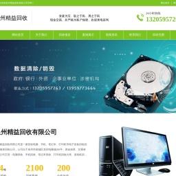 泉州电脑回收_泉州二手电脑回收_泉州笔记本电脑回收_泉州精益回收有限公司