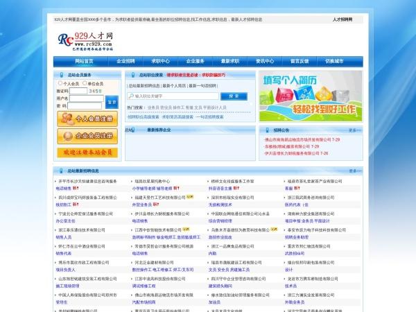 929人才网