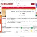 北京社会保险