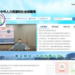 汉中市人力资源和社会保障局