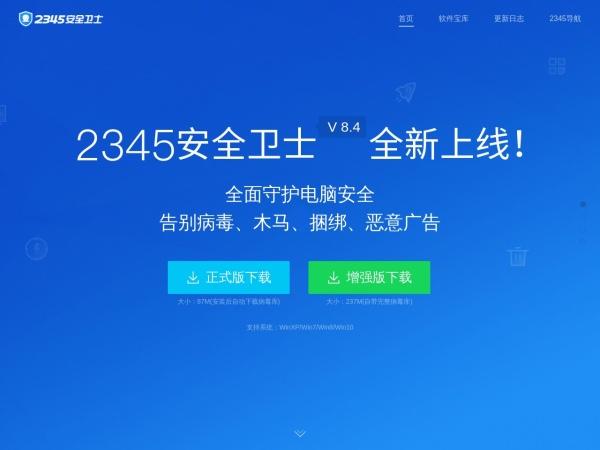 safe.2345.cc的网站截图